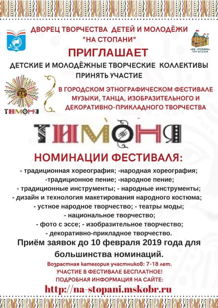 Фестиваль Тимоня